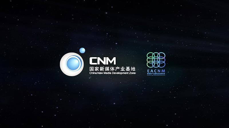 国家新媒体产业基地宣传片