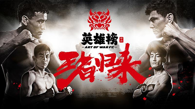 英雄榜16综合格斗系列视频
