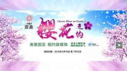 国家新媒体产业基地之樱花大道揭幕视频