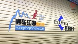 房车江湖企业形象墙制作安装