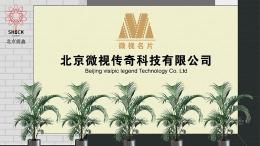 微视名片企业形象墙制作安装